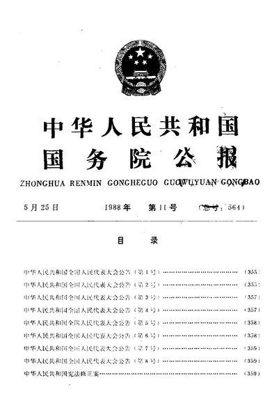 File:State Council Gazette - 1988 - Issue 11.pdf