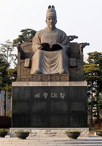 Sejong the Great of Joseon