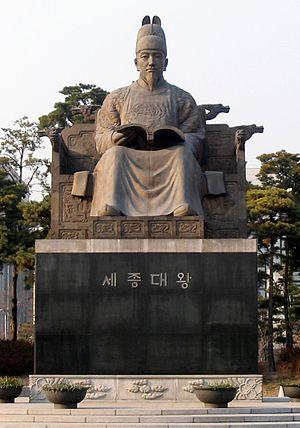 7-5.朝鮮王朝時代の文化(【年表】李氏朝鮮1393-1897)