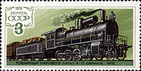 Steam Locomotive Shh type 1-4-0 on 1979 USSR Stamp.jpg