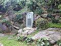 Stele of Torii Ryuzo in Tokushima Central Park.JPG