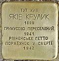 Stolperstein für Jakyw Krulyk (Якив Крулик) (Riwne).jpg