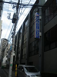 Sun music head office samoncho 2009.JPG