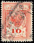 Switzerland Geneva 1932 revenue M4 0.10Fr - 11.jpg