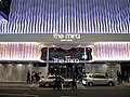 The Mira Hong Kong Enterance 2010.jpg