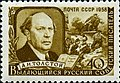The Soviet Union 1958 CPA 2117 stamp (Aleksey Nikolayevich Tolstoy and Scene from The Road to Calvary.jpg