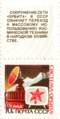 The Soviet Union 1968 CPA 3697 3rd stamp from sheet with label (Earth, Molniya Orbit and Electromagnetic Waves. 1 'Molniya 1'. 2 'Molniya 1' and Ground Stations. 3 Ground Station).png