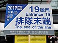 The end of the line, Entrance 19, Taipei Game Show 20190127.jpg