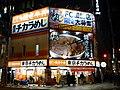 Tokyo Chikara Meshi Osaka Niponbashi store at night.JPG