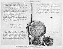 Treaty of Georgievsk of 1783 (Esadze, 1913).JPG