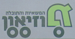 Truck and Transport Museum Ramle Israel logo.png