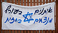 Tzuk-Eytan-pro-Israeli-sign-01.jpg