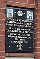 Ukrainian Church Notice (In Ukrainian), Wolverhampton - geograph.org.uk - 490890.jpg