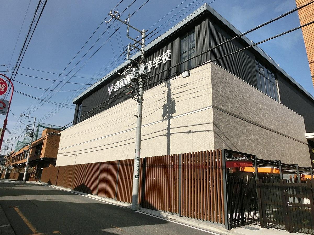 浦和麗明高等学校