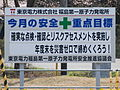 VOA Herman - April 13 2011 Fukushima Nuclear Power Plant-08.jpg