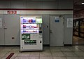 Vending machine in Liziyuan Station (20170910113401).jpg