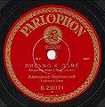 Vertinsky Parlophone B.23017 01.jpg