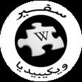 WPAmbassadorLogoNoCirlce-Arabic.png