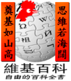 Wiki-3.png