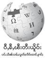Wikipedia-logo-200.png