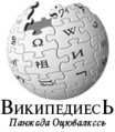 Wikipedia-logo-mdf.png