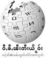 Wikipedia-logo-shn-big.png