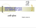 Wikipedia bengali Presentation for W10.pdf