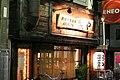 Yakitori restaurant (izakaya) in Ota, Tokyo.jpg