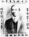 Yang Shouren (Dusheng).jpg