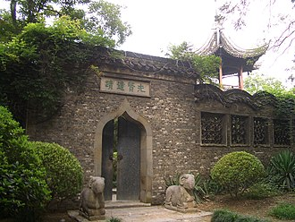 Islam in China - Puhaddin Mausoleum complex in Yangzhou