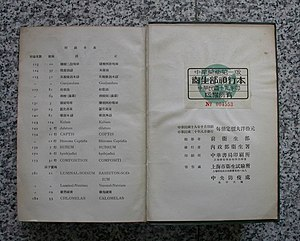 Pharmacopoeia - Back cover of the Chinese Pharmacopoeia (first edition; published in 1930)