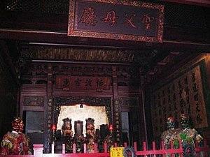 Zhu Shugui - Prince of Ningjing bedroom, now part of the Grand Matsu Temple in Tainan.