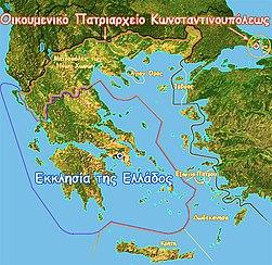 Εκκλησίας της Ελλάδος.jpg