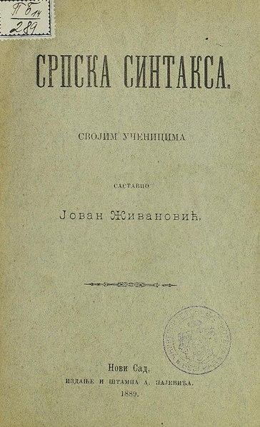 File:Јован Живановић - Српска синтакса.pdf