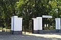 Боковой вход в Автозаводский парк культуры и отдыха.jpg