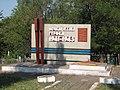 Братська могила радянських воїнів Південного фронту (вечный огонь).JPG