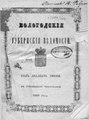 Вологодские губернские ведомости, 1860.pdf