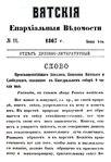 Вятские епархиальные ведомости. 1867. №11 (дух.-лит.).pdf