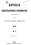 Вятские епархиальные ведомости. 1876. №05 (офиц.).pdf