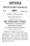Вятские епархиальные ведомости. 1877. №24 (офиц.).pdf