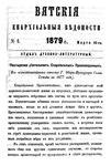 Вятские епархиальные ведомости. 1879. №06 (дух.-лит.).pdf