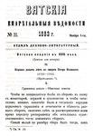 Вятские епархиальные ведомости. 1883. №21 (дух.-лит.).pdf
