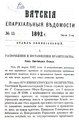 Вятские епархиальные ведомости. 1892. №13 (офиц.).pdf