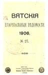 Вятские епархиальные ведомости. 1906. №27 (офиц.).pdf