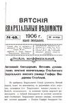 Вятские епархиальные ведомости. 1906. №43 (неофиц.).pdf