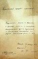 ГАКО 1248-1-141. 1834 год. Ведомости о приходе, расходе и остатке канцелярских сумм, купеческих и мещанских паспортов.pdf