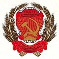 Герб Башкирской АССР в 1937-1978 гг.jpg