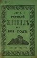 Горный журнал, 1851, №04.pdf