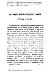 Образование канона Священных книг Нового Завета.