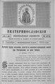 Екатеринославские епархиальные ведомости Отдел неофициальный N 27 (21 сентября 1915 г) Год издания 43.pdf